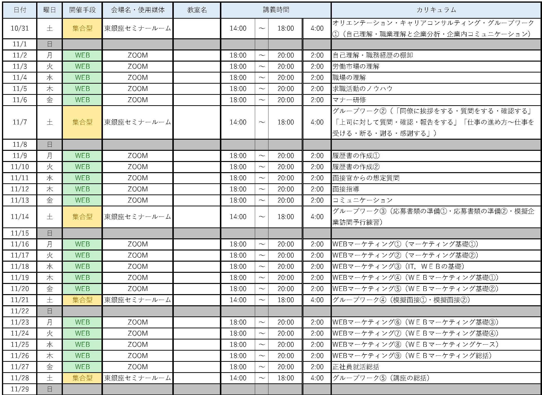 【11月】銀座ver2東銀座②