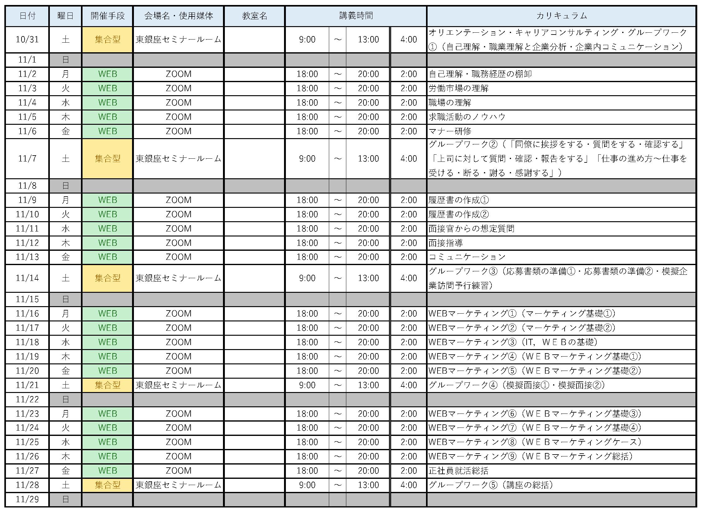 【11月】銀座ver2_東銀座①