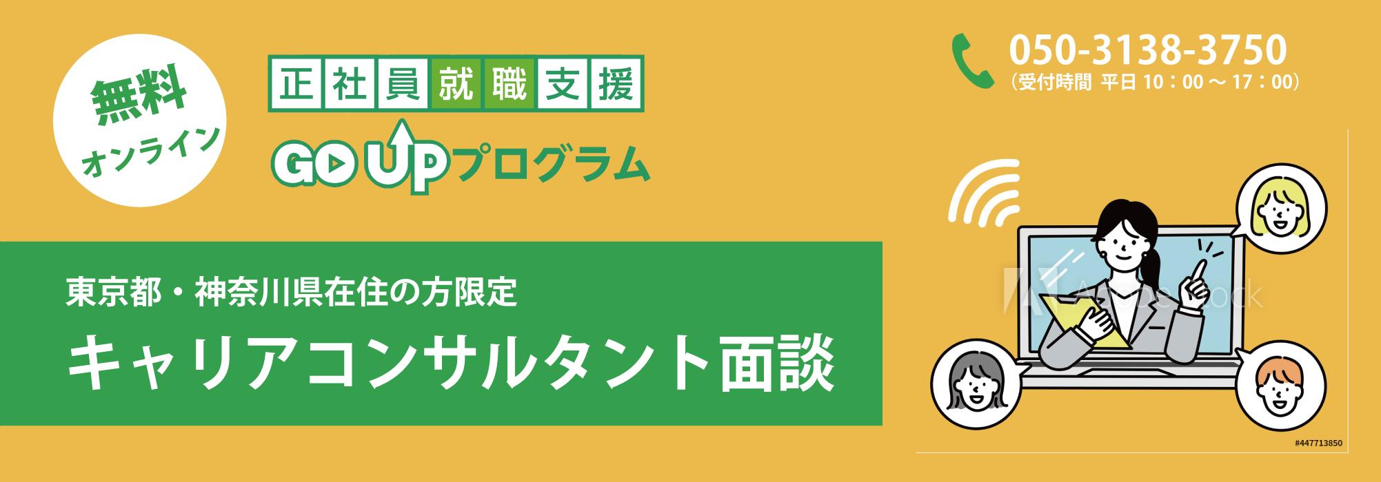 202100907無料オンラインキャリコン面談03